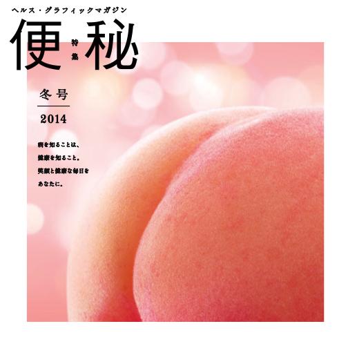 スクリーンショット(2014-04-12 19.35.37)