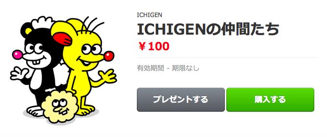 スクリーンショット(2014-05-11 23.46.53)