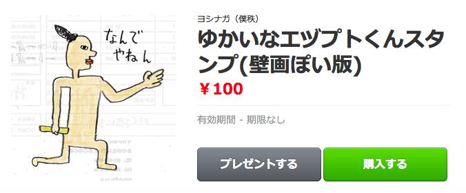 スクリーンショット(2014-05-11 23.44.40)