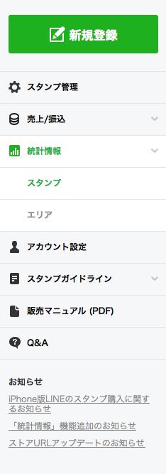 スクリーンショット 2014-09-11 10.36.48