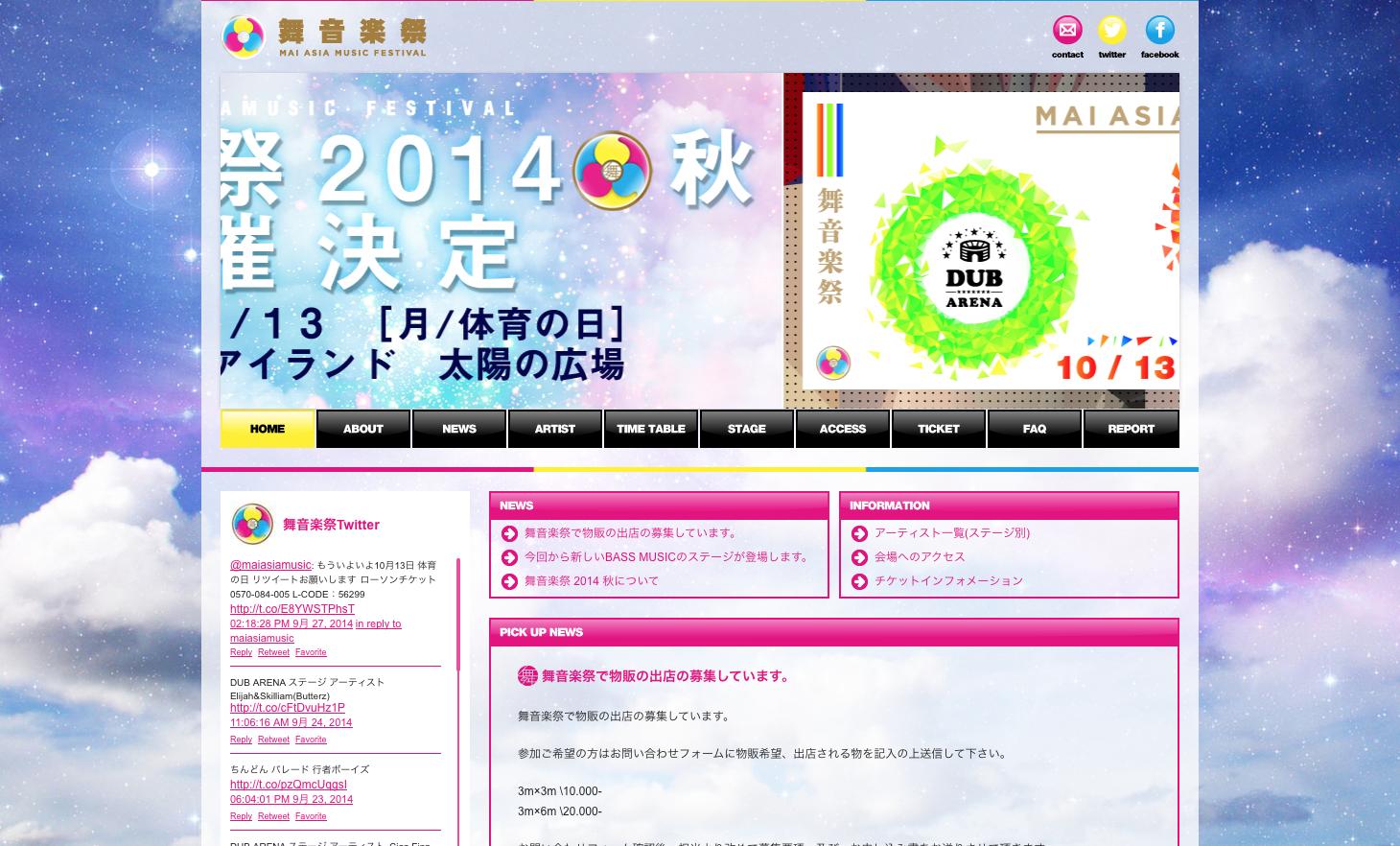 スクリーンショット 2014-09-29 10.02.39