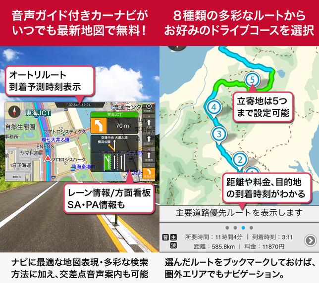 MapFan+(マップファンプラス)