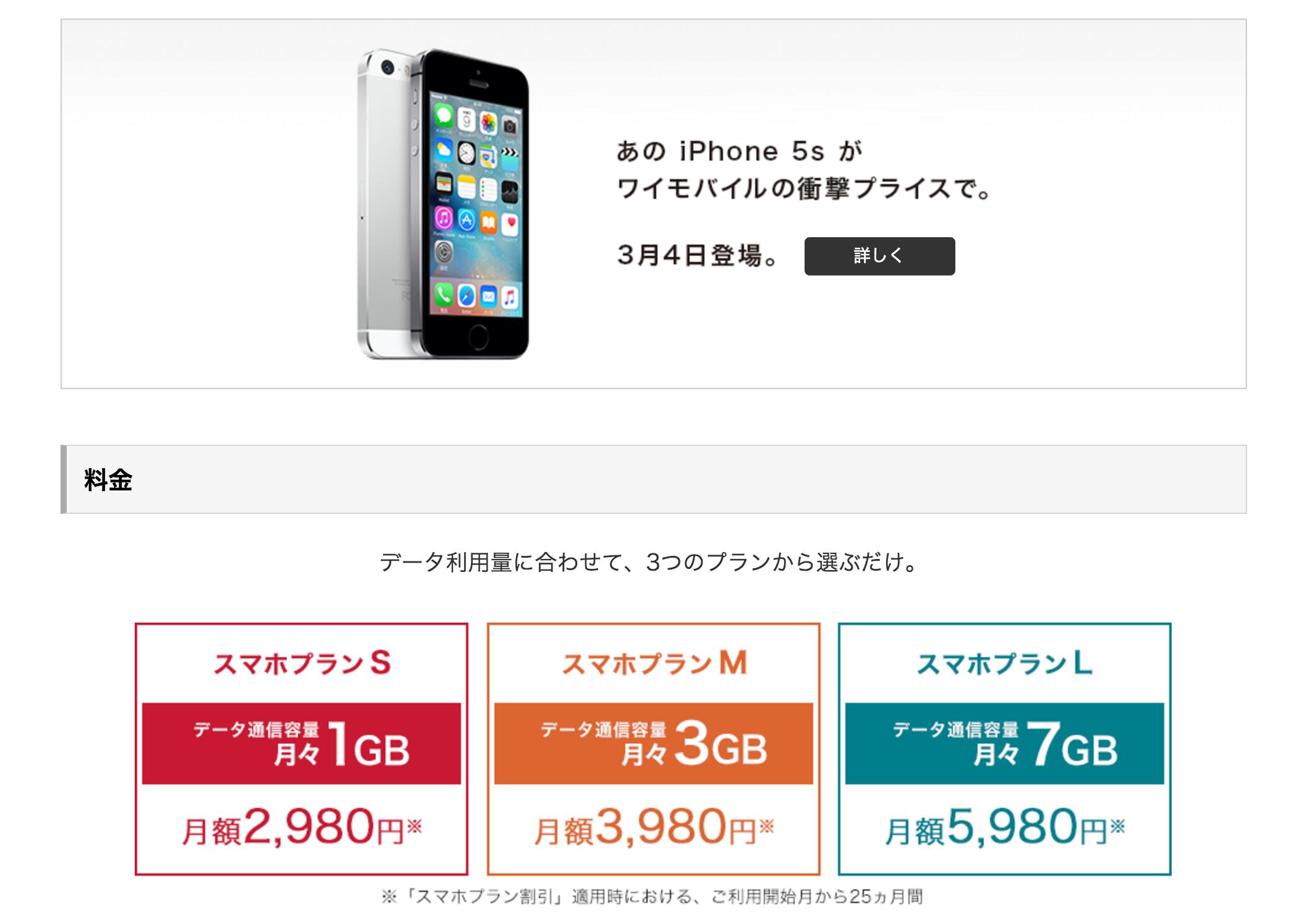 iPhone 5Sを月額2,980円から利用できるならOKじゃない?