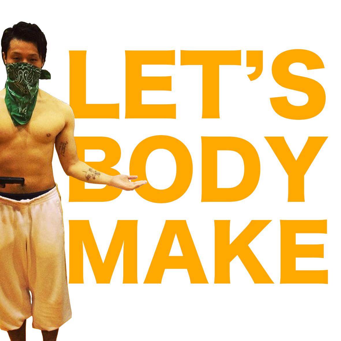 LET'S_BODY_MAKE