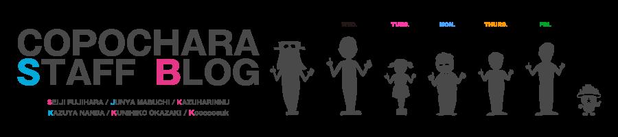 企業キャラクター&トータルデザイン制作 | コポキャラSTAFF情報発信ブログ