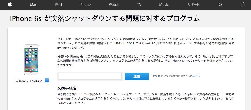 iPhone 6S が突然シャットダウンするか判別する方法