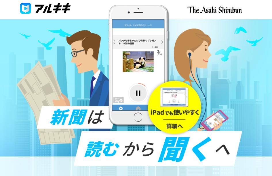 通勤・通学に便利なのは新聞を「読む」じゃない「聞く」アプリ。